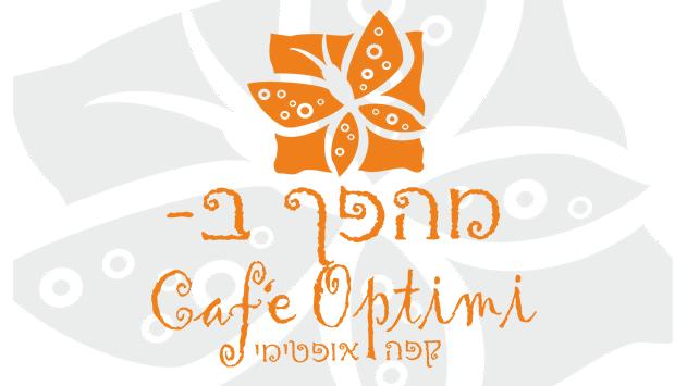 מהפך בקפה אופטימי