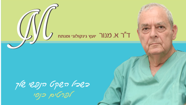 ד''ר אהרון מנור : גינקולוג – מנתח בכיר