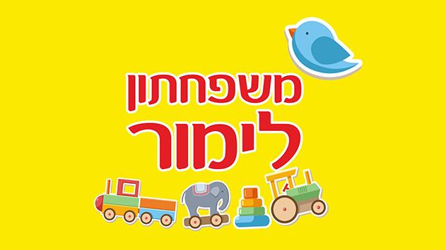 משפחתון לימור - המקום שכיף לגדול בו