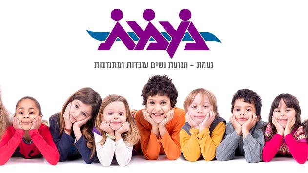 מעונות נעמ''ת - מעניקים לילדיכם ביטחון ואהבה