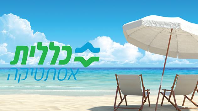 פותחים את הקיץ עם כללית אסטתיקה