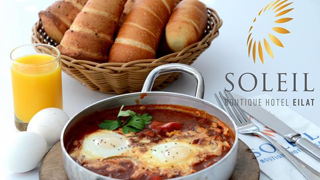בראסרי סוליי - מקום מקסים וטעים לארוחות בוקר או ערב