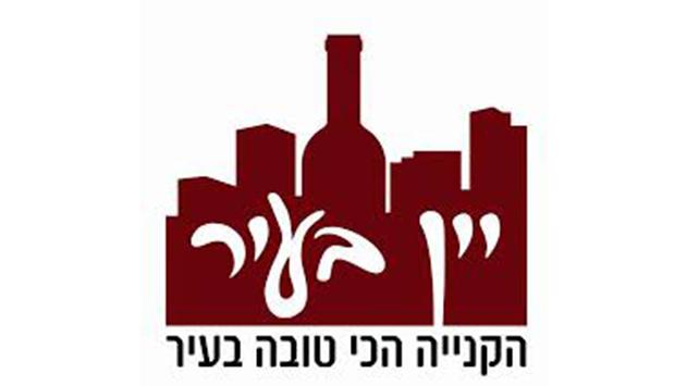 יין בעיר - מבחר גדול ומבצעים לחגים במחירים קטנים