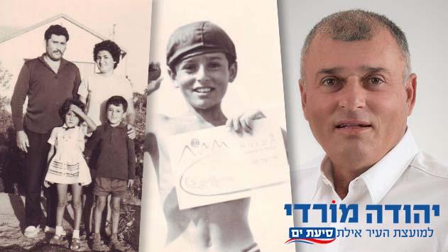 יהודה מורדי:  ''מבקש סליחה מכל התושבים שלא הספקתי להגיע אליהם''