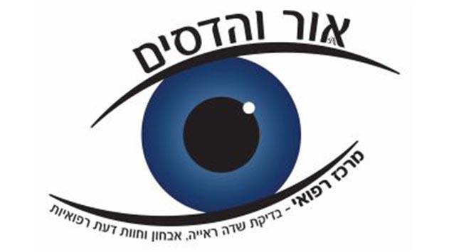 מרכז רפואי 'אור והדסים' הגיע לאילת