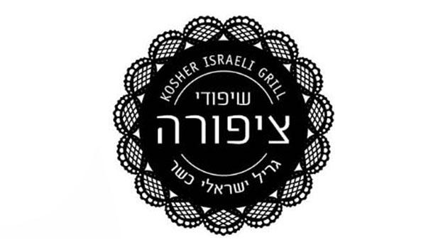 שיפודי ציפורה - גריל ישראלי כשר למהדרין