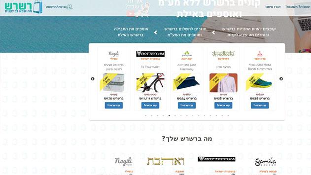 ''רש רש'' האתר הראשון בישראל שפטור ממע''מ