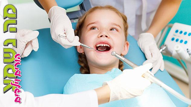 בפעם הראשונה אצל רופא השיניים