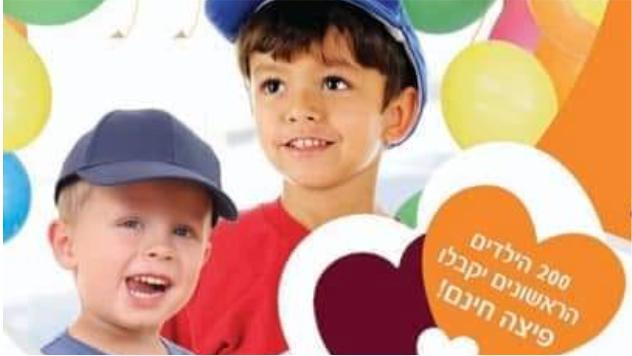 ילדי אילת צועדים ומתחברים בל''ג בעומר לכבוד רבי שמעון בר-יוחאי