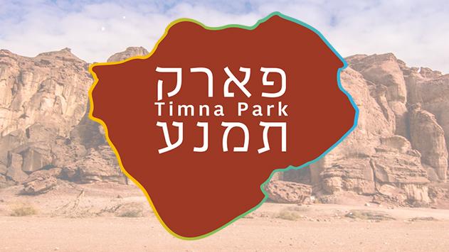 פארק תמנע, הגרנד קניון של ישראל, מחכה לכם גם בקיץ עם מופעים, פעילויות ליליות ואטרקציות