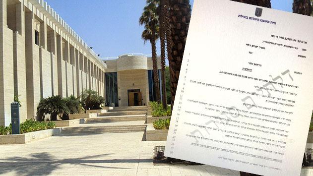 מי משנה את תיקיו של יצחק הלוי בבית המשפט באילת ל''בדלתיים סגורות''?