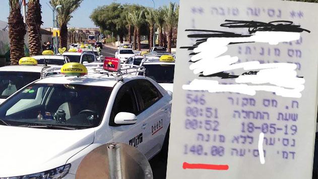 תיירים שילמו 140 שקל על נסיעה במונית ממסוף רבין לתחנה המרכזית