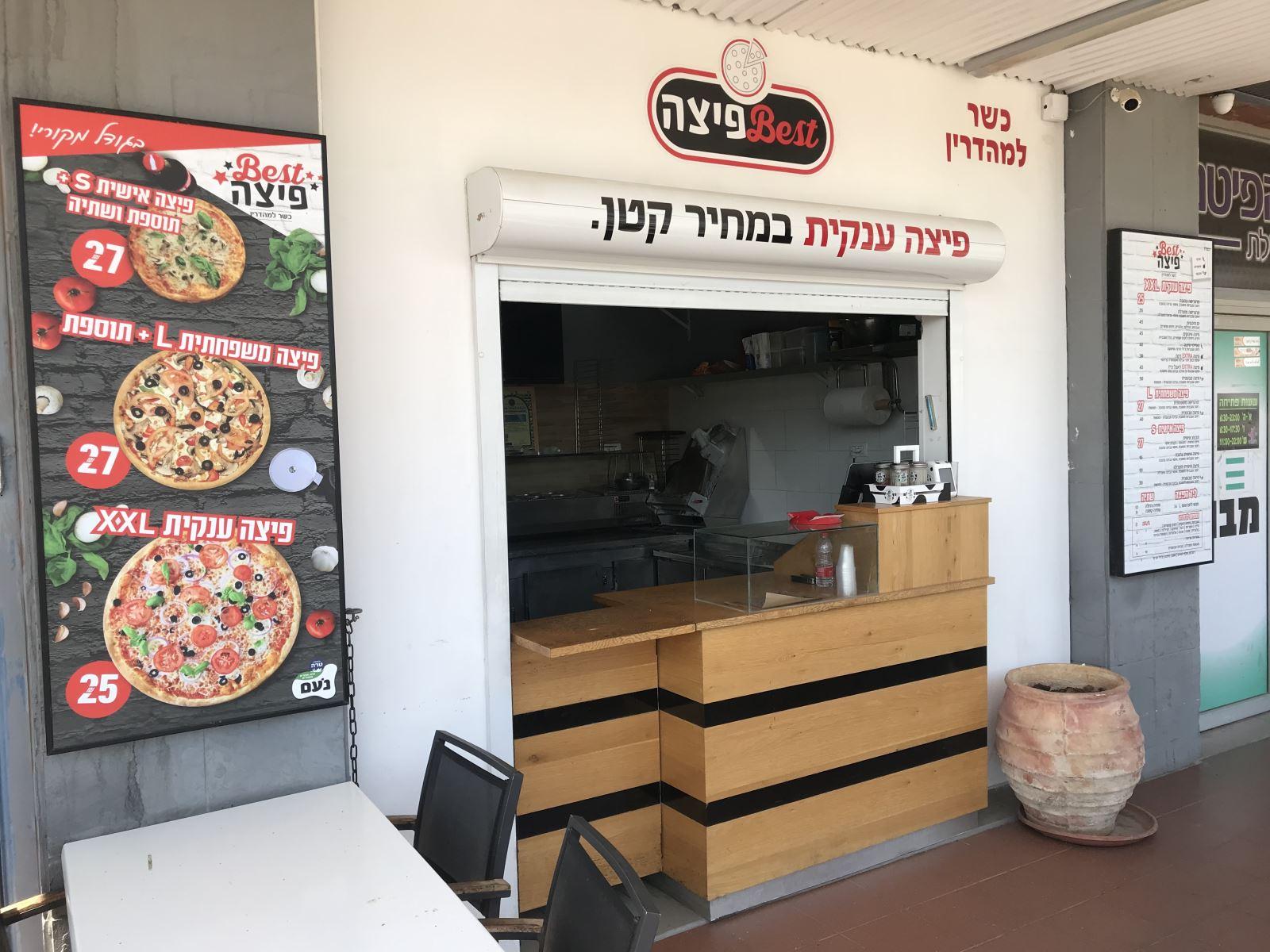 הג'חנון של חני ובסט פיצה
