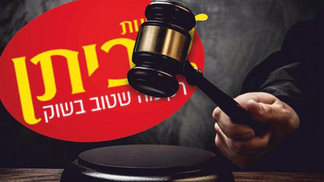 בית המשפט המחוזי: שימוש ברכב  החברה לנסיעה לעבודה והביתה  לא מוכרים כהוצאה