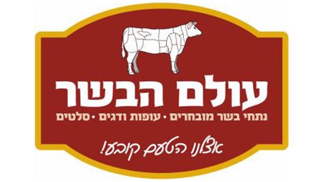 עולם הבשר - מיטב הבשרים, הסלטים והתבלינים באטליז של אמיל דהרי