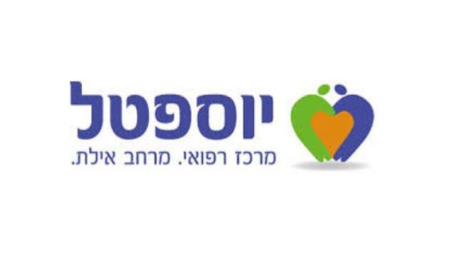 בית החולים 'יוספטל' במקום החמישי המכובד מכלל בתי החולים בארץ במניעת זיהומים
