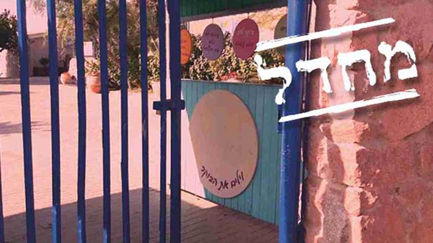 במתנ''ס הבטיחו לדאוג לשער סגור - בפועל השער היה פתוח
