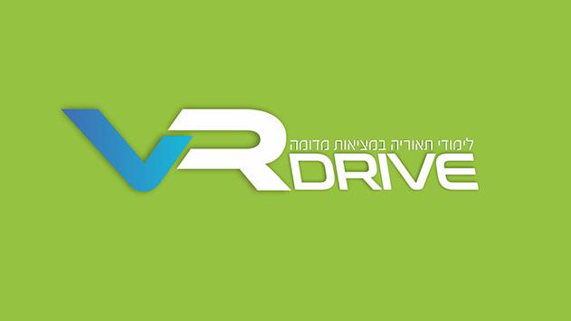 VR DRIVE כל אחד והתיאוריה שלו