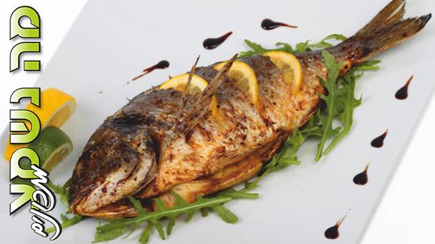 ראשונות - יאכטות אילת - דג דניס על האש ברוטב יווני סודי