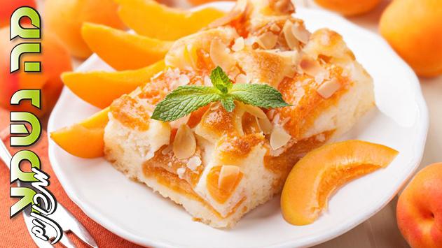 אחרונות - פרי ארצנו  - עוגת משמשים/ אפרסקים