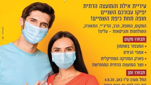 עיריית אילת מציגה: שירות ליהודים כשרים בלבד