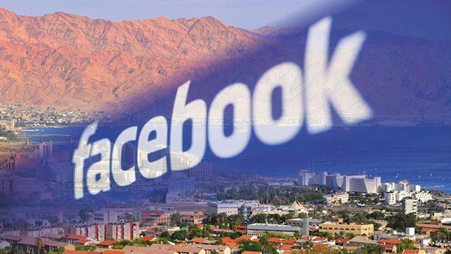 פייסבוק לא תפעיל תכנית מענקים  לעסקים קטנים באילת