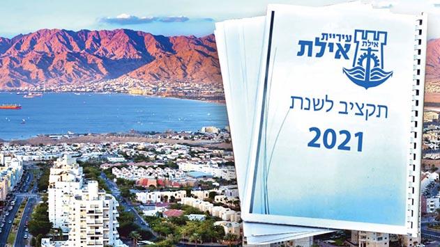 תקציב 2021 של עיריית אילת  יקטן ב-10 מיליון שקל