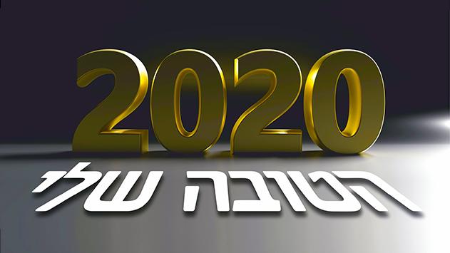 2020 הטובה שלי