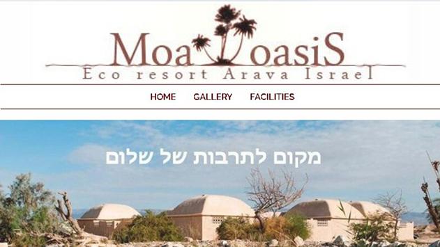 רט''ג מאשימה: מנהל המלון  שחרט על דגלו חזון אקולוגי -  חסם נתיב נחל ורמס עצי שיטה