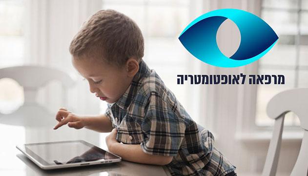 השיטה החדשה  לטפל בהידרדרות  הראייה אצל ילדים
