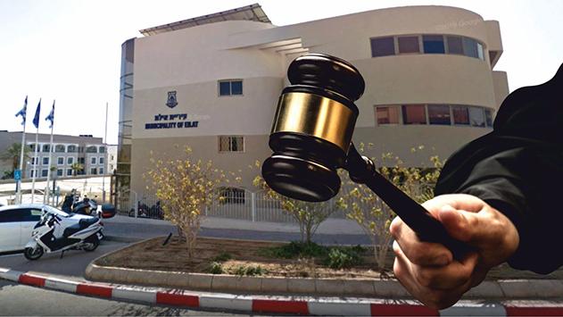 נמחקה ייצוגית נגד עיריית אילת  לאחר ששינתה את סרגל  הגבייה שלה מחייבים