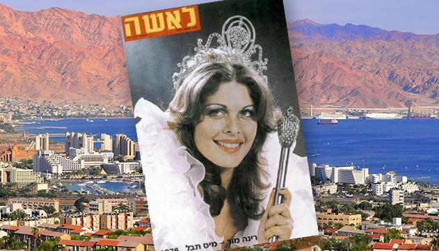 לראשונה בישראל: תחרות מיס יוניברס  הבינלאומית תתקיים אילת